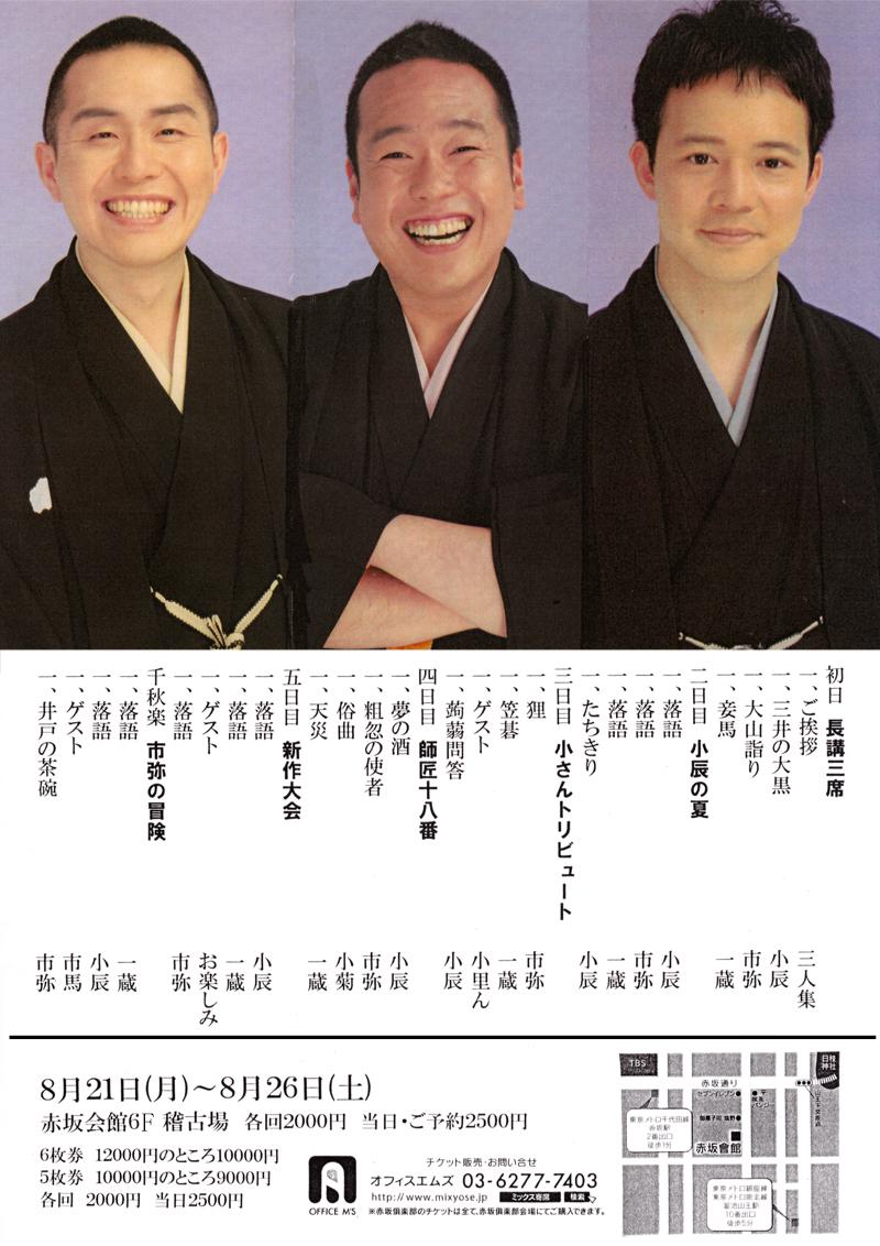 201708赤坂六夜