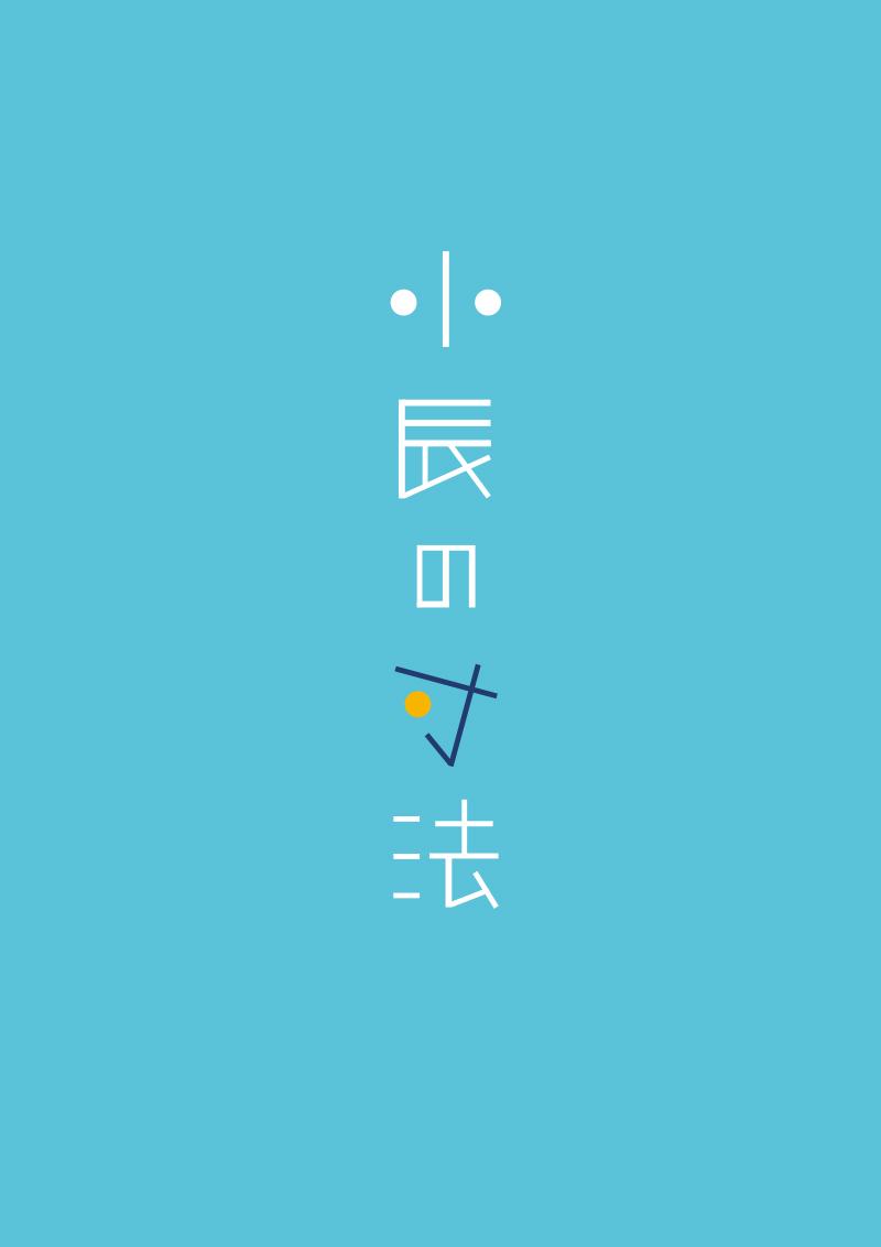 小辰の寸法201807-08告知